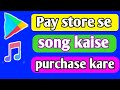 how to purchase song in Google play store || How to buy music through play store in hindi