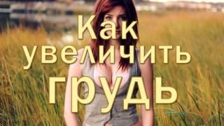 Увеличить_грудь_упражнениями_отзывы(, 2014-03-31T15:19:20.000Z)
