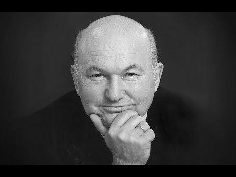 Церемония прощания с Юрием Лужковым. Полное видео