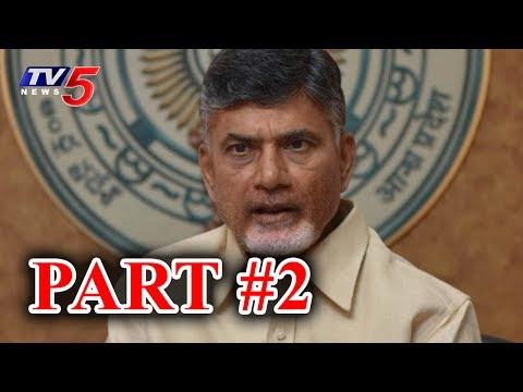అమరావతిలో ప్రైవేటుకు ఆహ్వానం..! | AP Govt Invites Private Sector | News Scan #2 | TV5 News