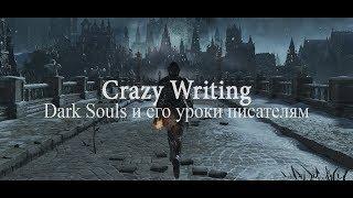 Dark Souls и его уроки для писателей