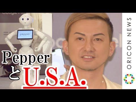 DA PUMP、Pepperと華麗な「U.S.A.」を披露! スマートフォン『Google Pixel 3』『Google Pixel 3 XL』発売セレモニー