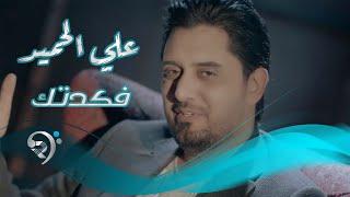 علي الحميد - فكدتك / Offical Video