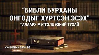 """Киноны клип: """"Библи Бурханы онгодыг хүртсэн эсэх"""" талаарх мэтгэлцээний тухай (Монгол хэлээр)"""