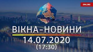 ВІКНА-НОВИНИ. Выпуск новостей от 14.07.2020 (17:30)   Онлайн-трансляция