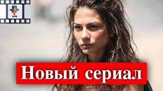 Демет Оздемир в драматическом сериале