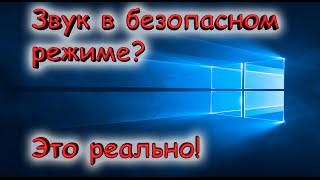 включить звук в безопасном режиме / Enable sound in safe mode (Win XP/7/8/10)