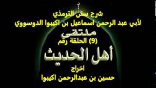 Wazou Zarma Ismaila Akibou EL-Dossowie el-ttirmizi 9