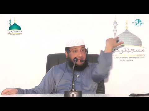 Shaadi Ya Barbadi by Shaikh Hafiz Javeed Usman Rabbani l Masjid-e-Taweed l HD l