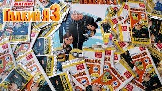 Наша СУПЕР МЕГА розпакування КАРТОК ГИДКЕ Я 3 Магніт акція міньйони MINIONS CARDS DESPICABLE ME 3