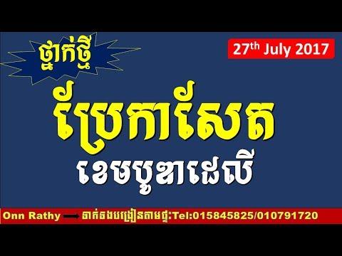 ប្រែកាសែតខេមបូឌាដេលី   Translation Cambodiadaily News #31