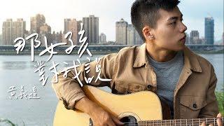 黃義達 - 那女孩對我說 cover by 林鴻宇 晚安計劃Goodnight song