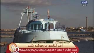 فيديو.. ناجٍ من غرق مركب رشيد: فشلت في الهجرة 7 مرات