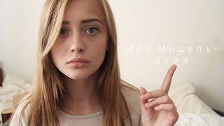 Моя мишель - Дура (by Valerie Y/Лера Яскевич)