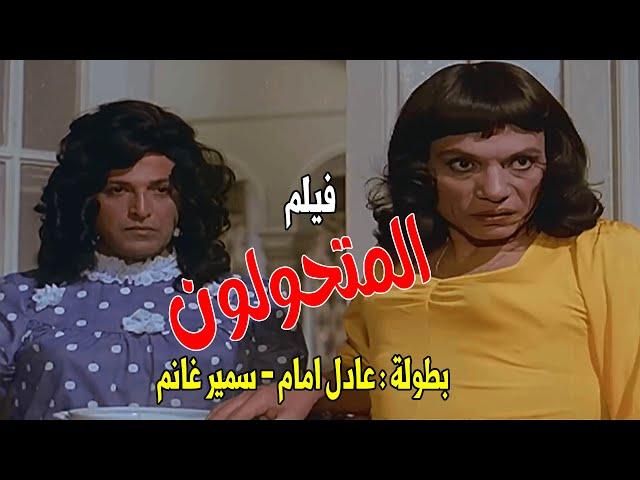 حصرياً فيلم الكوميديا والاثارة - المتحولون - كامل جودة عالية بطولة عادل امام وسمير غانم
