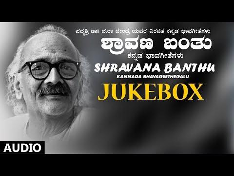 Shravana Banthu Jukebox | Dr. Da Ra Bendre | Kannada Bhavageethegalu | Kannada Folk Songs
