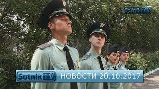 НОВОСТИ. ИНФОРМАЦИОННЫЙ ВЫПУСК 20.10.2017