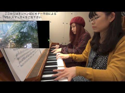 モンスターハンター-英雄の証-ピアノ連弾