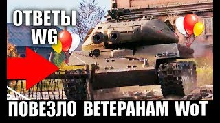 УРА! НАГРАДА ВСЕМ ВЕТЕРАНАМ WoT И НОВАЯ ДВУСТВОЛКА в World of Tanks (ОТВЕТЫ WG)