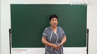 Подготовка к ЕНТ (Русский язык): Конец урока