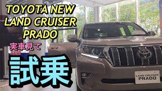 トヨタ 新型 ランドクルーザー プラド 実車見て 試乗してきたよ☆新型ハイラックスと共にマイナーチェンジ!TOYOTA NEW LAND CRUISER PRADO Test Drive