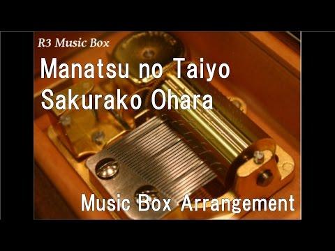 Manatsu no Taiyo/Sakurako Ohara [Music Box]