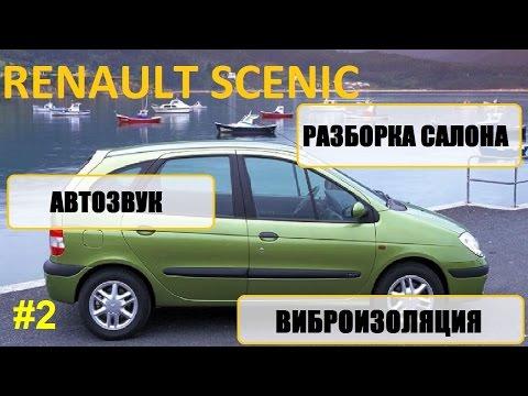 Часть 2, Renault scenic 1 разборка салона, шумоизоляция, музыка car audio