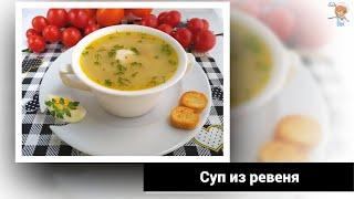 Суп из ревеня. Витаминное блюдо для диетического питания. БОГатый на пользу рецепт!