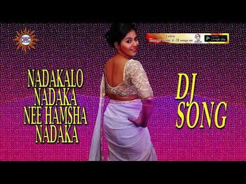 NADAKALO NADAKA NEE HAMSHA NADAKA||drc dj songs||telugu folk songs||