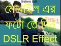 How to make dslr camera effect in android phone easily Bangla tutorial Tips 1
