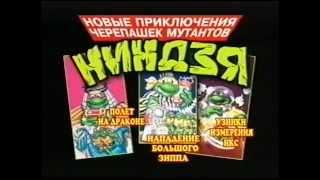 Новые приключения черепашек-мутантов-ниндзя (Полет, Зипп, Узники) STEREO