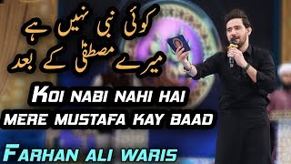 Koi Nabi Nahi Hai Mere Mustafa Kay Baad | Naat By Farhan Ali Waris | Ramazan 2018 | Aplus