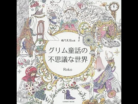 The mysterious world of Grimm's fairy tale by Roko, Japanese Coloring Book