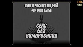 ОБУЧАЮЩИЙ ФИЛЬМ - СЕКС БЕЗ КОМПРОМИСОВ