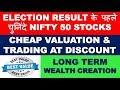 Nifty 50 stocks value pick | multibagger stocks 2019 india | shares to buy for lok sabha election