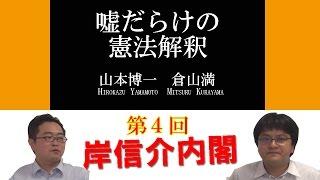岸内閣の憲法解釈では「集団的自衛権の限定行使」は常識だった! 「日本...