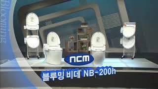 로얄통상 NCM 블루밍비데 NB-200H IPTV 홈쇼…