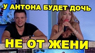 У Антона Гусева будет дочь не от Жени! Новости дома 2 (эфир от 7 декабря, день 4594)