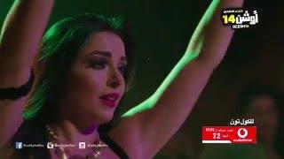 Download احمد شيبة - اه لو لعبت يا زهر - و الراقصة الا كوشنير من  فيلم اوشن 14 (فيديو كليب) Mp3 and Videos