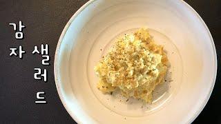 계란감자샐러드 만들기. 전자렌지로 간편하게! 매쉬드포테…