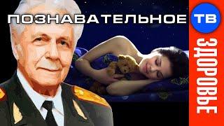 Натуральное бесплатное снотворное. Как улучшить сон (Познавательное ТВ, Иван Неумывакин)