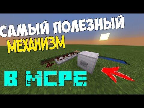 САМЫЙ ПОЛЕЗНЫЙ МЕХАНИЗМ В МАЙНКРАФТ ПЕ 0.15.6!
