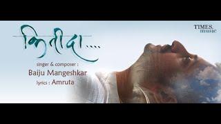 kitida-singer-baiju-mangeshkar-music-baiju-mangeshkar-amruta-bhavgeet