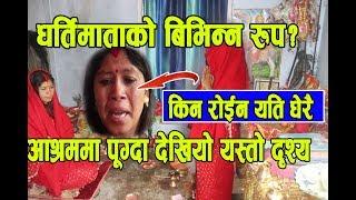 माताको आश्रम पुग्दा यस्तो दृश्य भेट्नेको यति ठुलो भिड?मातालाई कस्ले रुवायो Bishnu kunwar