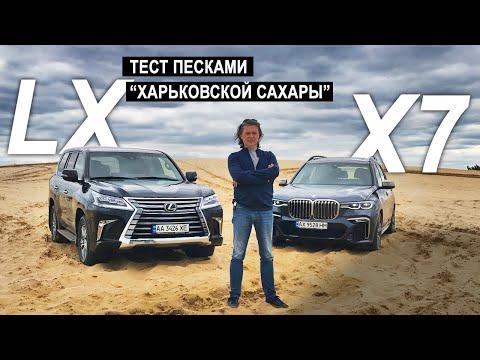 BMW X7 M50d Vs Lexus LX 450d - Закапываем в песке (реальный тест SUV от БМВ и Лексус) | «EVO Trips»