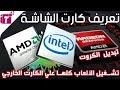 تبديل كارت الشاشة الخارجي AMD بدل من الكارت الداخلي Intel   How to activate the external card