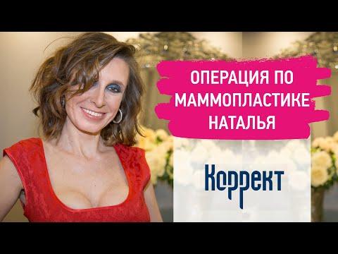 Преображение Натальи: операция по подтяжке груди