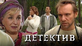ИНТРИГУЮЩИЙ ДЕТЕКТИВ О ЗАГАДОЧНОМ ОСОБНЯКЕ - Темный Инстинкт - Русский детектив - Премьера HD