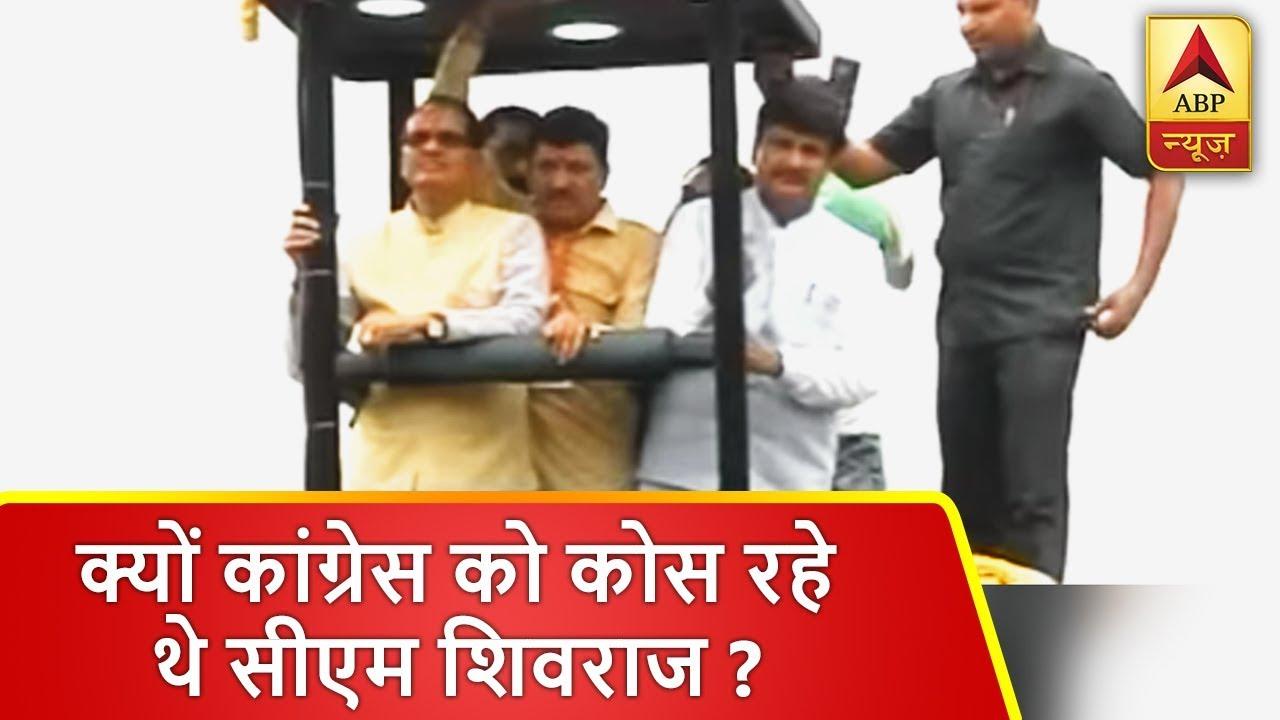 MP: बिजली को लेकर रैली में कांग्रेस को कोस रहे थे सीएम शिवराज तभी बत्ती हो गई गुल | ABP News Hindi