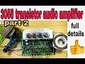2n3055 transistor audio amplifier circuit wiring full details (100% working 'korba')